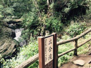 河津七滝の出合滝の看板