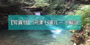 河津七滝の滝