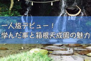 天成園の滝